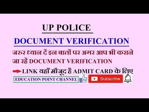 UP POLICE DOCUMENT VERIFICATION INSTRUCTIONS जरुर ध्यान दे इन बातों पर
