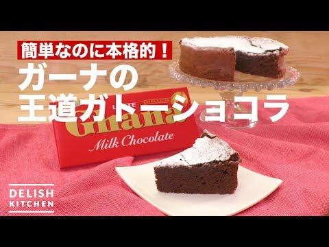 簡単なのに本格的!ガーナの王道ガトーショコラ | How to make Classic Gateau chocolat (Việt Sub)