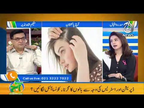How to Stop Hair Fall Naturally   Aaj Pakistan with Sidra Iqbal   15 October 2021   Aaj News