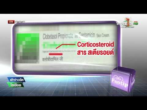 โวยวายเว็บ : ครีมพม่า...อันตราย!