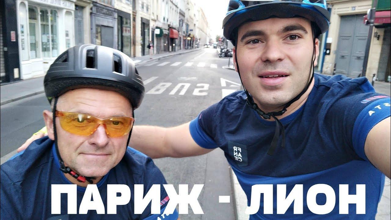 ВЕЛОТУР ПО ФРАНЦИИ | ПАРИЖ - ЛИОН