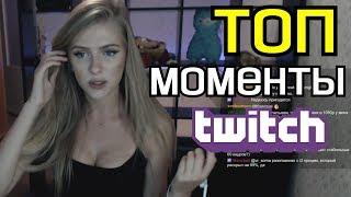 Лучшие моменты с Twitch | Братишкин бреет яйца? | 10к донат | Топ Моменты Твич