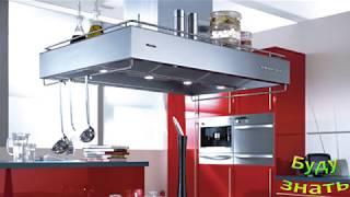 Вытяжка на кухню - Какая лучше - с фильтром или без?