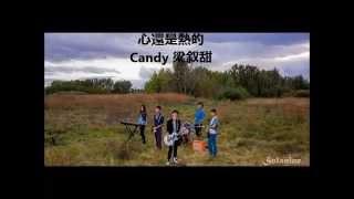 心還是熱的 cover by Candy 梁叙甜
