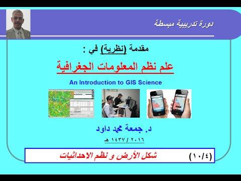 GIS 4 الاحداثيات