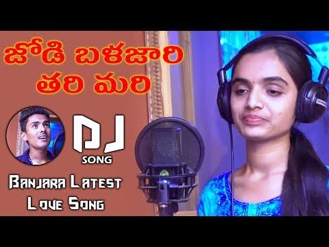 జోడి-బళజారి-తరి-మరి-మరో- -jodi-bhalajari-mari-maro- -banjara-love-song- -suhsini- -shiva-banjara