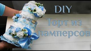 Торт из памперсов DIY МК / How to Make a Diaper Cake / Идея оригинального подарка / 100 ИДЕЙ