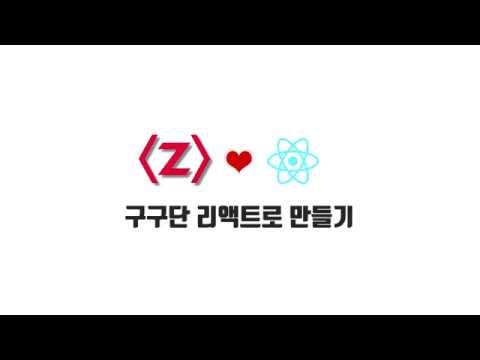 React 기본 강좌 1-6. 구구단 리액트로 만들기