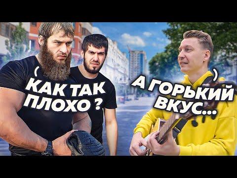 ГИТАРИСТ в ЧЕЧНЕ ПРИТВОРИЛСЯ НОВИЧКОМ ft. Akstar