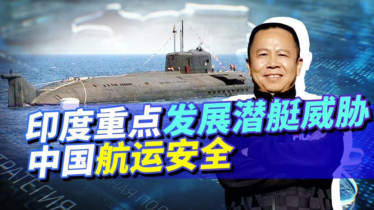 印度強化潛艇力量,中國海上生命線面臨致命威脅,如何破解?【罗富强】