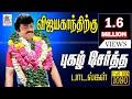 Popular Videos - Vijayakanth & Indian Music