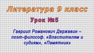 Литература 9 класс (Урок№5 - Гавриил Романович Державин – поэт-философ. «Властителям и судиям»)