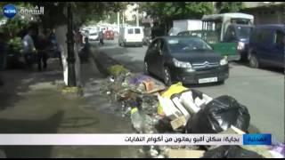 بجاية: سكان أقبو يعانون من أكوام النفايات