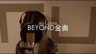 BEYOND金曲串燒 BEYOND's Medley (cover by RU)