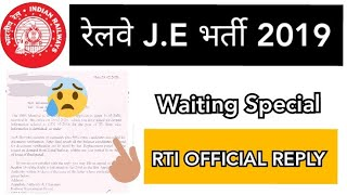 RRB JE | JE Waiting List | RTI OFFICIAL REPLY