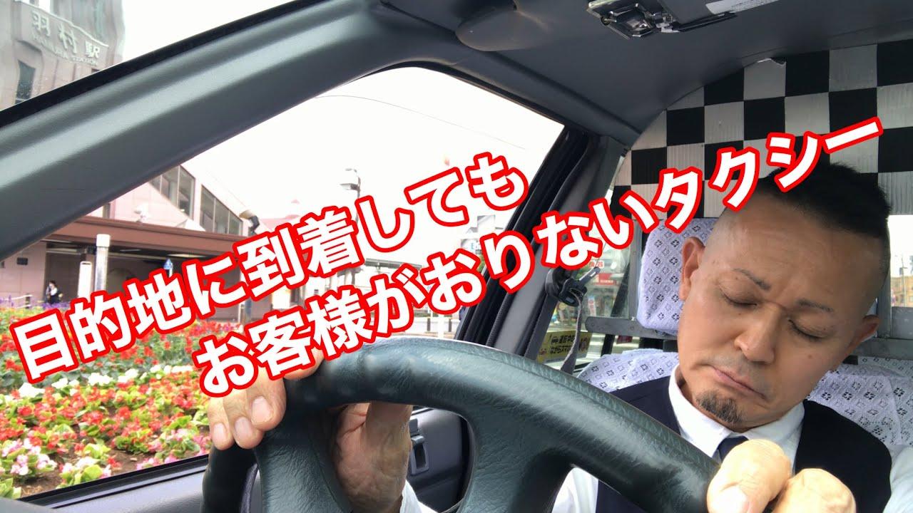 小作 タクシー