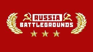 Первый русский баттлрояль!