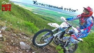 'Естественный отбор 2018' | обзор хард эндуро гонки