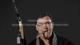 Приключения Логвинова