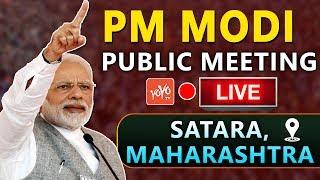 Modi LIVE: PM Narendra Modi Election Campaign in Maharastra | Satara | BJP Meeting  LIVE
