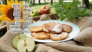 Оладки з яблуками - рецепти Сенічкіна