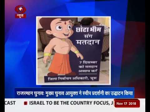 राजस्थान चुनाव : मुख्य चुनाव आयुक्त ने स्वीप प्रदर्शनी का उद्घाटन किया