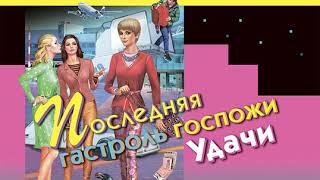 Дарья Донцова – Последняя гастроль госпожи Удачи. [Аудиокнига]