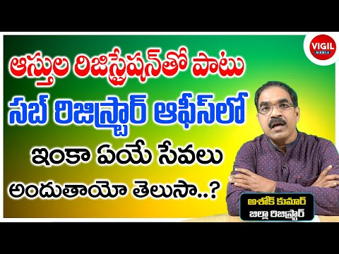 Sub Registrar Office Jobs | Sub Registrar Job Profile In Telugu | Sub Registrar Office Telangana