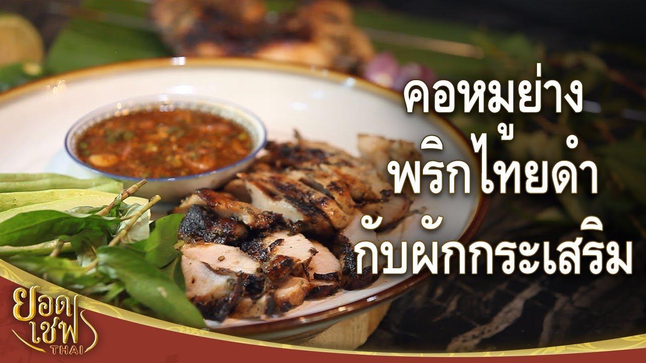 คอหมูย่างพริกไทยดำกับผักกระเสริม   ยอดเชฟไทย (Yord Chef Thai 24-01-21)