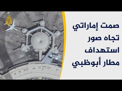 صور الاستهداف الحوثي لمطار أبو ظبي.. لماذا الصمت الإماراتي؟  - نشر قبل 4 ساعة
