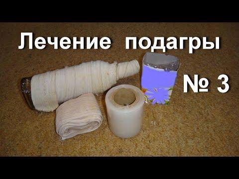 Как вывести мочевую кислоту из организма. Лечение подагры в домашних условиях -метод №3