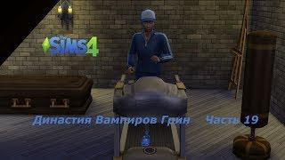The Sims 4 - Династия Вампиров Грин - Часть 19