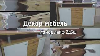 Видео обзор комода Лайф 2Д/3Ш Сокме 2018