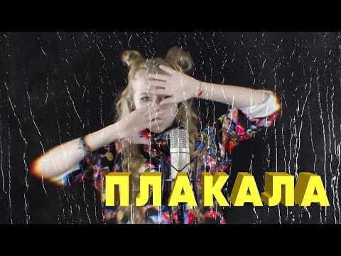 ПЛАКАЛА — KAZKA   Настя Кормишина кавер