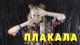 ПЛАКАЛА — KAZKA | Настя Кормишина кавер