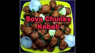 Soya Chunks Kabab    Soya Kabab    How to Make Soya Kabab