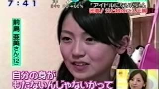 2010年7月放送 SUPER☆GiRLS 前島亜美(あみた) 2010年avexアイドルオー...