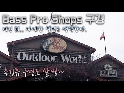 [사러 가는데 같이 가요~] Bass Pro Shops 구경 / 아웃도어의 모든 것 (총기류 포함...)