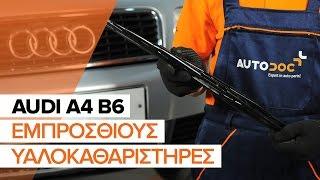 Εξερευνήστε τον τρόπο επίλυσης του προβλήματος με το Υαλοκαθαριστήρας πίσω και εμπρος AUDI: Οδηγός βίντεο