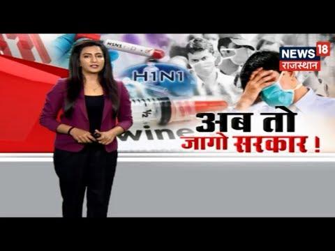 आज सुबह की सबसे बड़ी ख़बरें | Rajasthan News | January 25, 2019