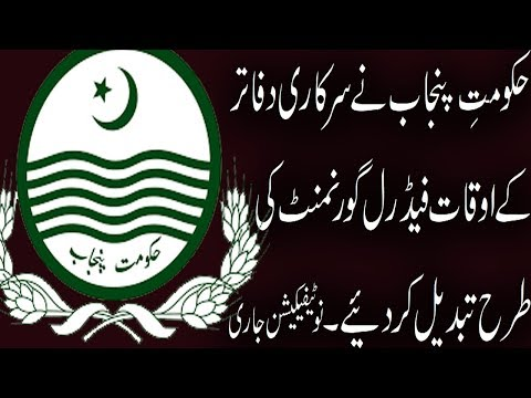 Notification regarding Office Timings 2018 Revised by Punjab Government