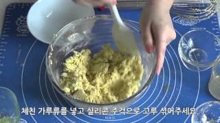 Cooknbake - 호박 & 시금치 쿠키 만들…