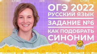 Как делать 6 задание ОГЭ по русскому языку | Как подобрать синоним | Курсы по русскому языку
