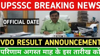 UPSSSC VDO OFFICIAL NEWS||VDO RESULT DATE OFFICIALLY ANNOUNCED||VDO BHARTI RESULT-2019||VDO RESULT