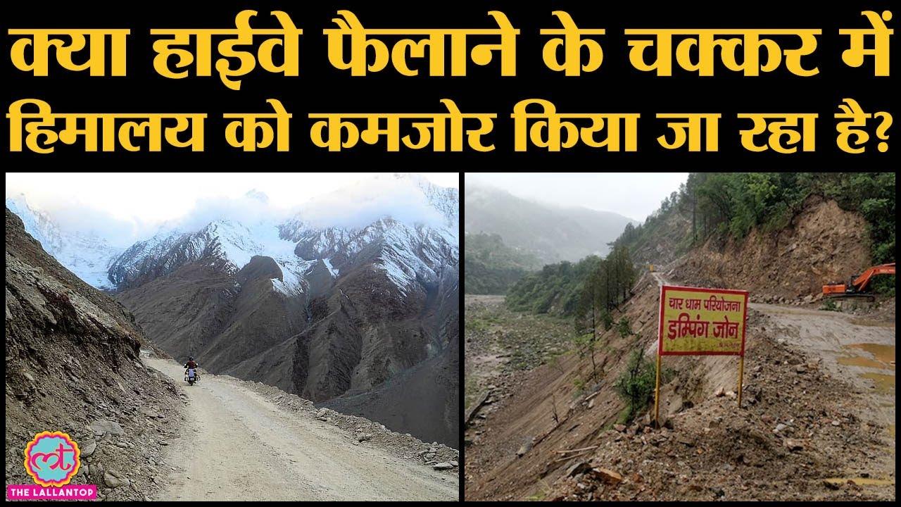 क्या है Char Dham Project, जिससे Himalaya को ख़तरा बताया जा रहा है । All weather road । Highway