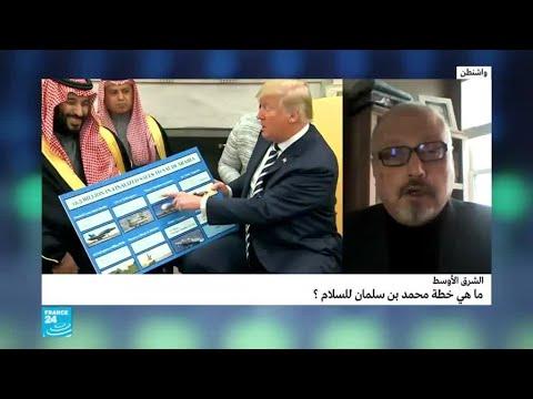 الشرق الأوسط: ما هي خطة محمد بن سلمان للسلام؟  - نشر قبل 2 ساعة