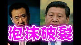 中國房地產泡沫即將爆破、恐怕撐不過2018、習王震怒了、