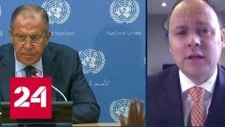 Лавров: мину под российско-американские отношения заложил Обама - Россия 24