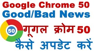 Google launched Chrome 50 : Good/Bad News Must Know   How to Update Google Chrome 50