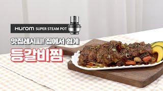 [휴롬 슈퍼스팀팟] 등갈비찜 Pork ribs reci…